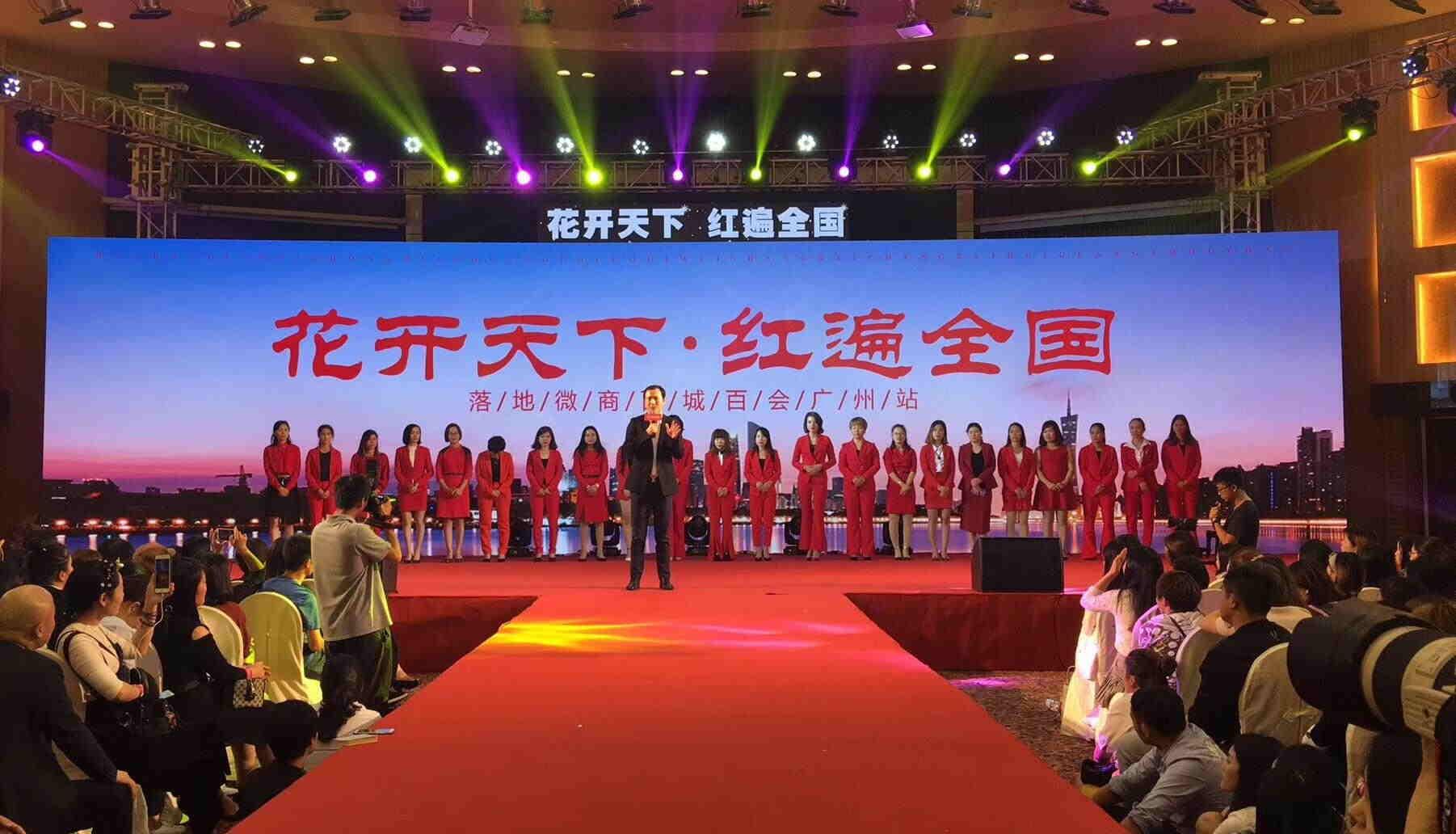 花红广州会议