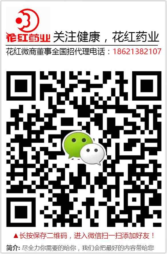 花红小黑膏官网加盟客服微信