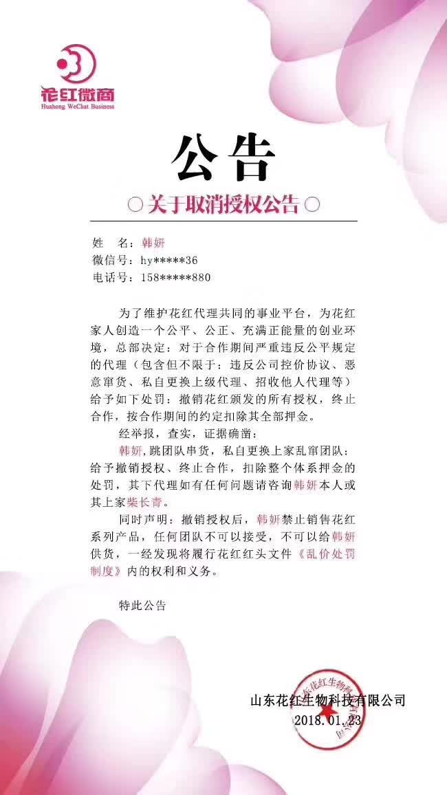 取消韩妍花红代理授权公告