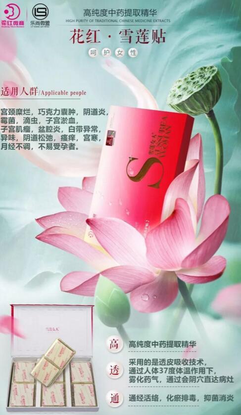 花红雪莲贴适用妇科病症及与其他妇科药物对比 第1张