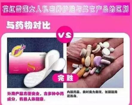 花红雪莲贴适用妇科病症及与其他妇科药物对比 第4张