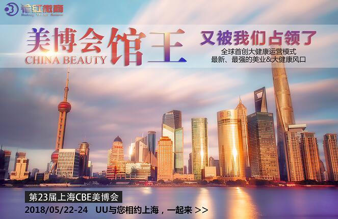 5月22号️UU落地微电商「上海美博会」