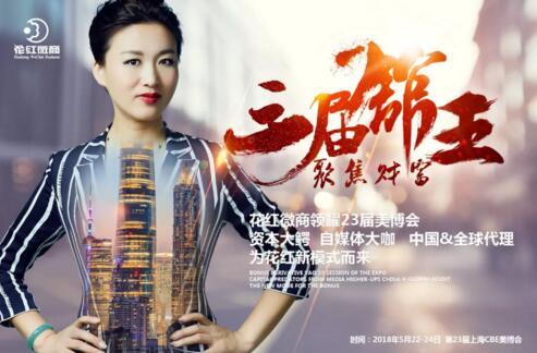 今年微商怎么玩?上海美博会馆王花红微商给你答案 第1张