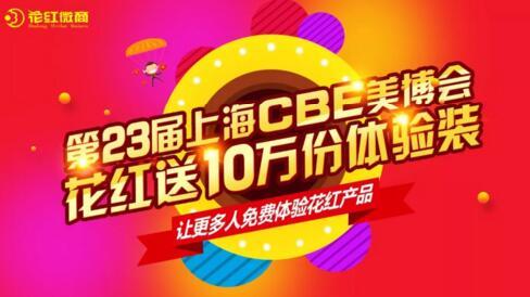 今年微商怎么玩?上海美博会馆王花红微商给你答案 第2张