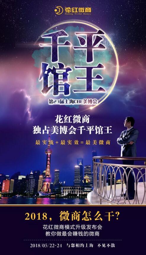 今年微商怎么玩?上海美博会馆王花红微商给你答案 第4张