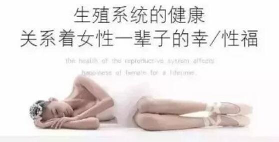 花红雪莲贴为什么可以治疗妇科难题? 第6张
