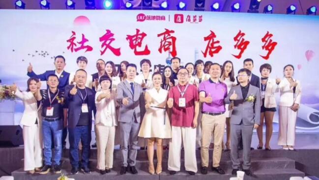 【店多多】近日在上海美博会正式启动上线 第3张