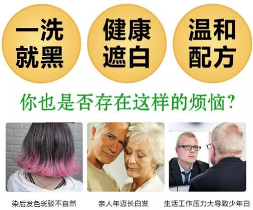 有了白头发怎么办?花红黑植真的可以拯救白发吗? 第1张