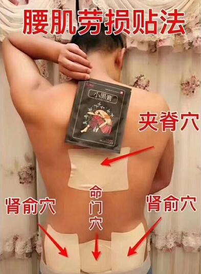 腰肌劳损怎么贴小黑膏疗效好