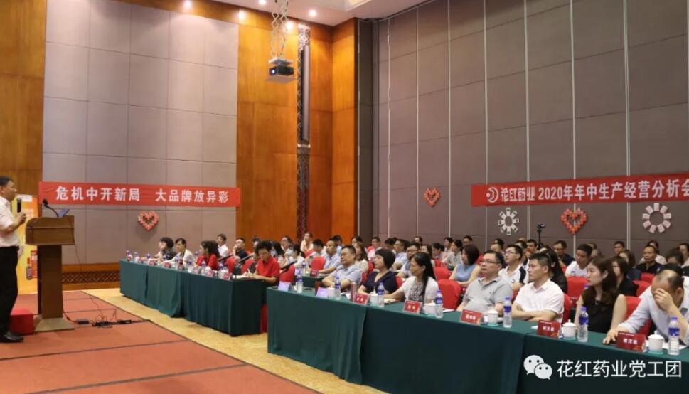 """花红药业召开年中生产经营分析会暨""""2020一往直前""""户外拓展活动"""